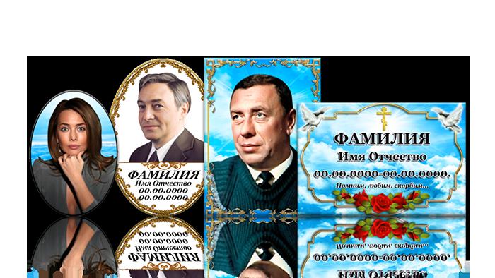 Фотокерамика с доставкой по Украине