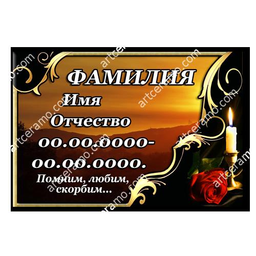 надгробная табличка